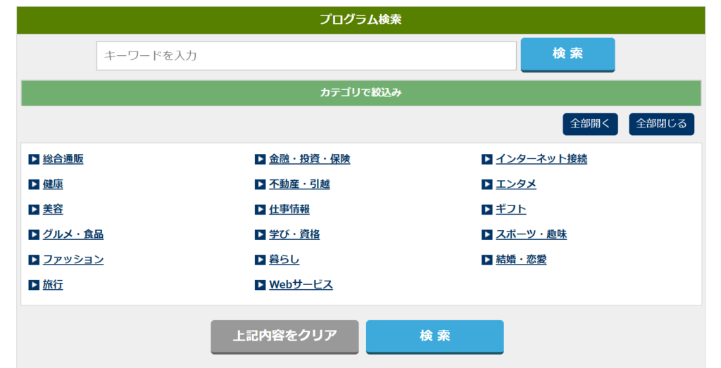 a8.netプログラム検索